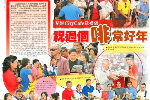 CityCafe2(SinChiew_22012017)-min