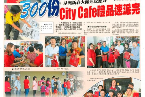 CityCafe(SinChiew_22012017)-min