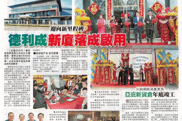 TLSM Grand Opening_newspaper(26.02.2018)-min